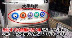 JRにはない魅力!「地下鉄の世界観」が好きだ 8選
