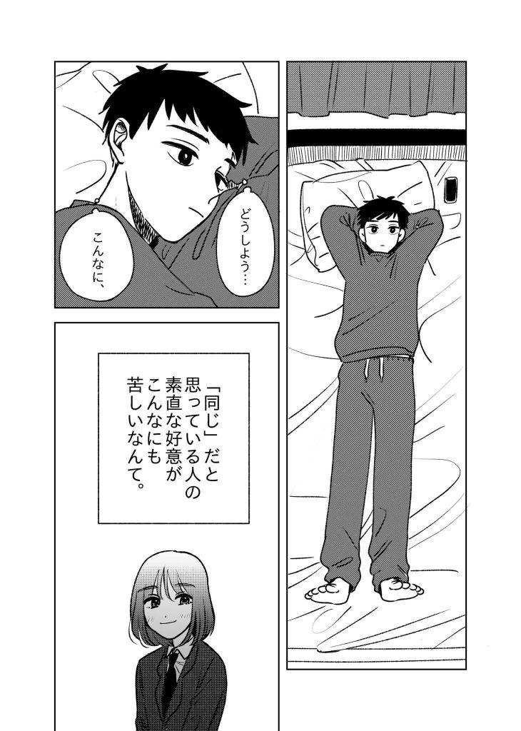 桜井飛鳥の話5-1