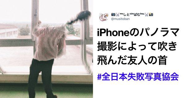 衝撃写真のオンパレード「#全日本失敗写真協会」にワロタw 10選