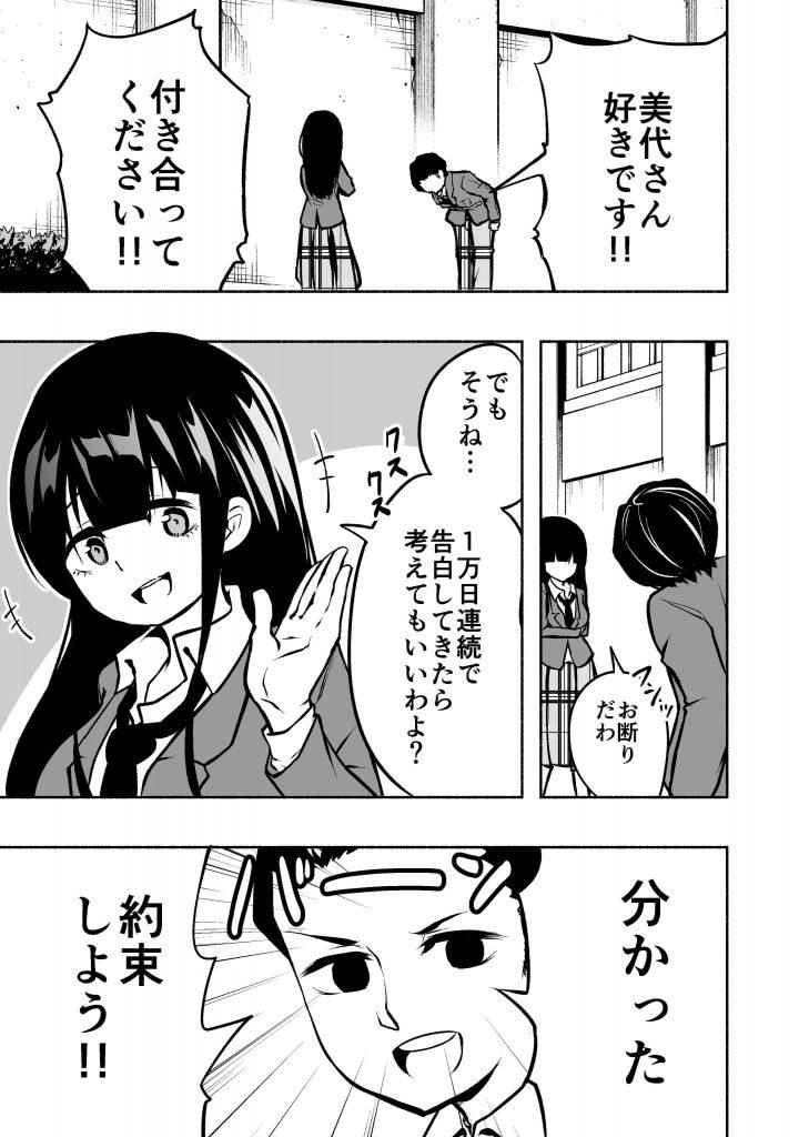 軽はずみな約束01