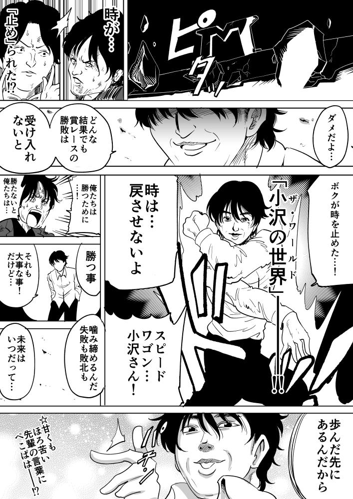 ミルクボーイとぺこぱの戦い04