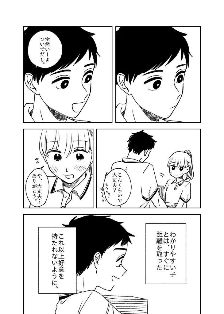 桜井飛鳥の話2-2