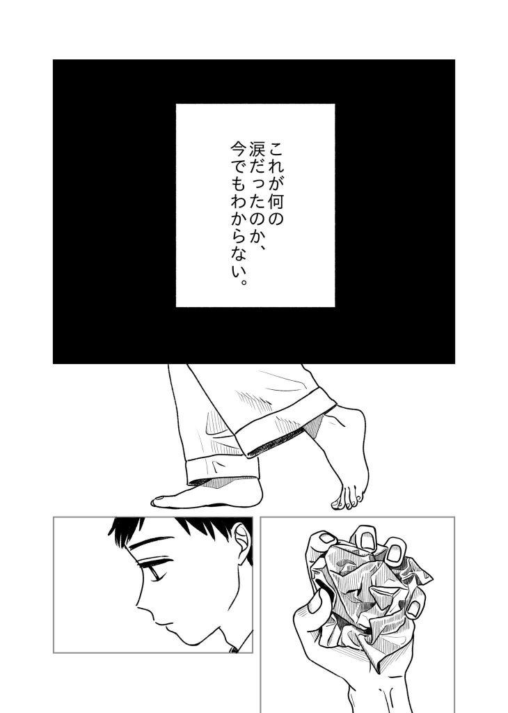 桜井飛鳥の話6-2