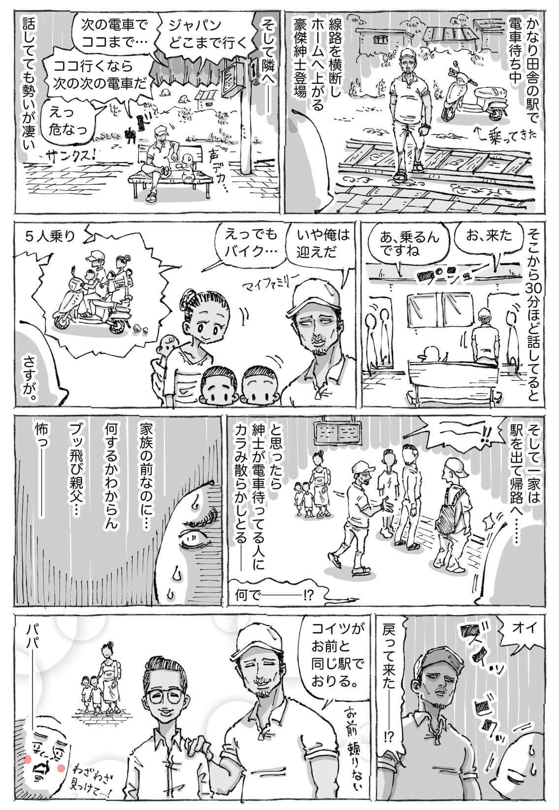 海外の紳士02
