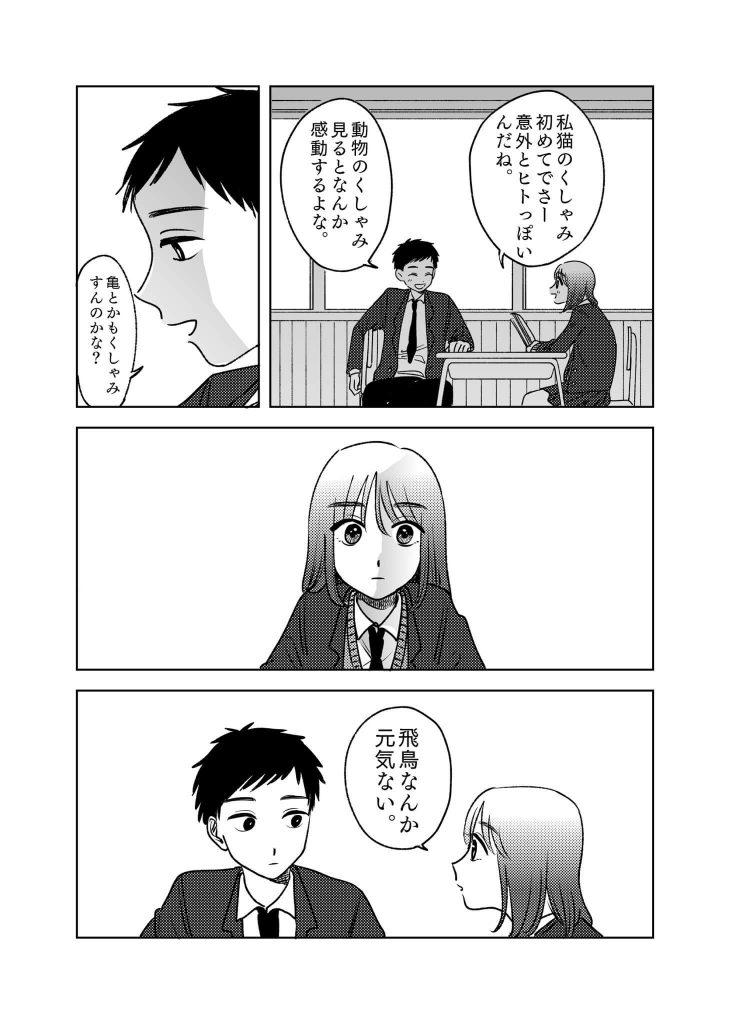 桜井飛鳥の話5-3