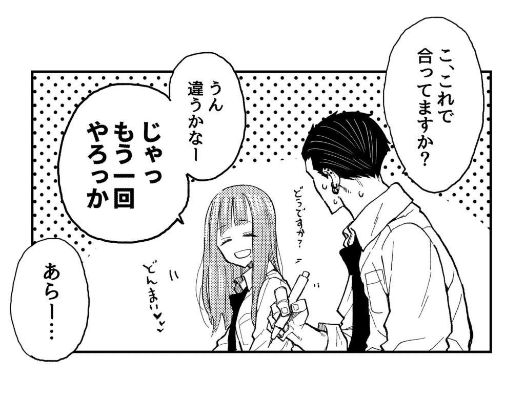 なつめとなつめ3-4