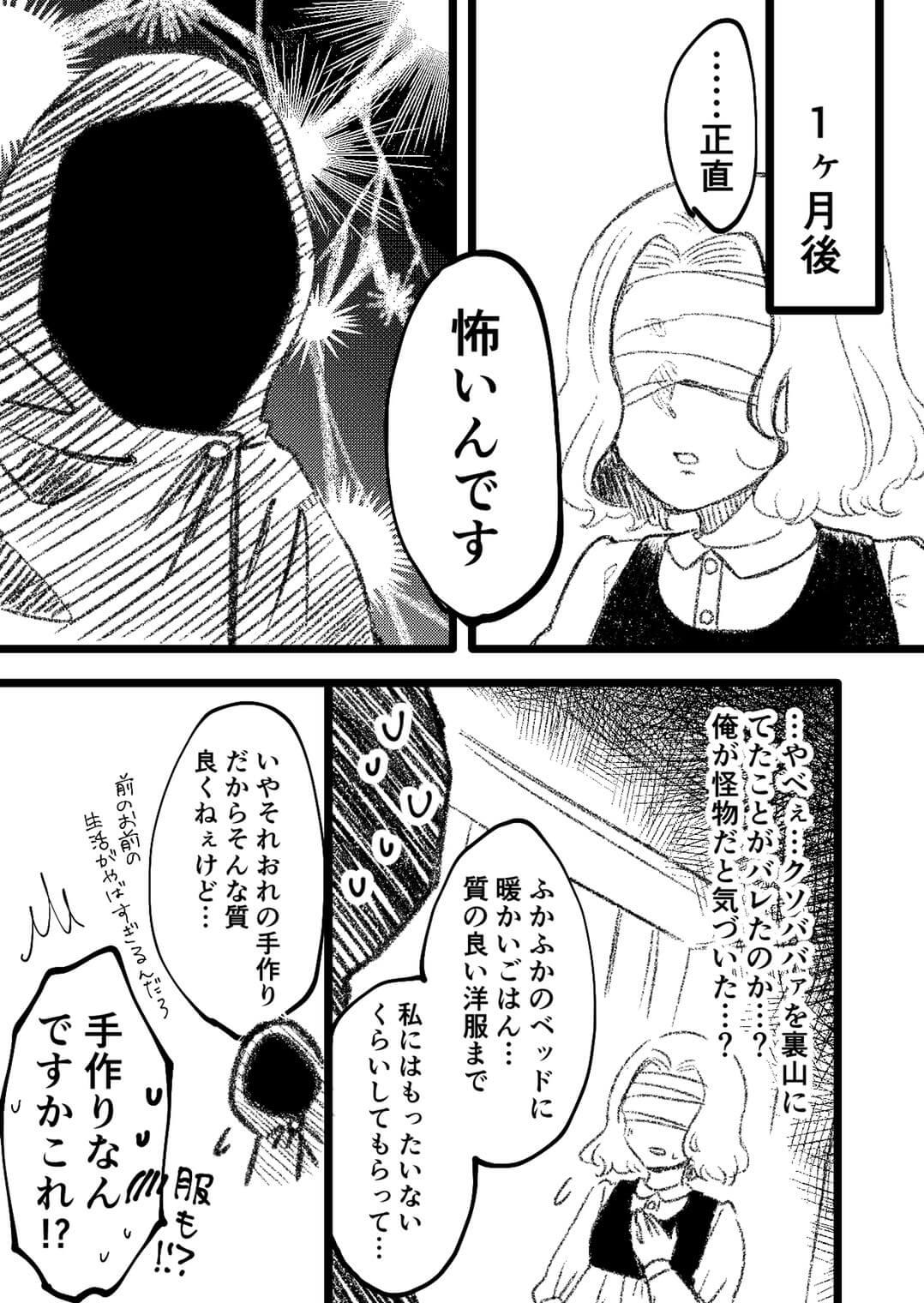 見たら死ぬ怪物02