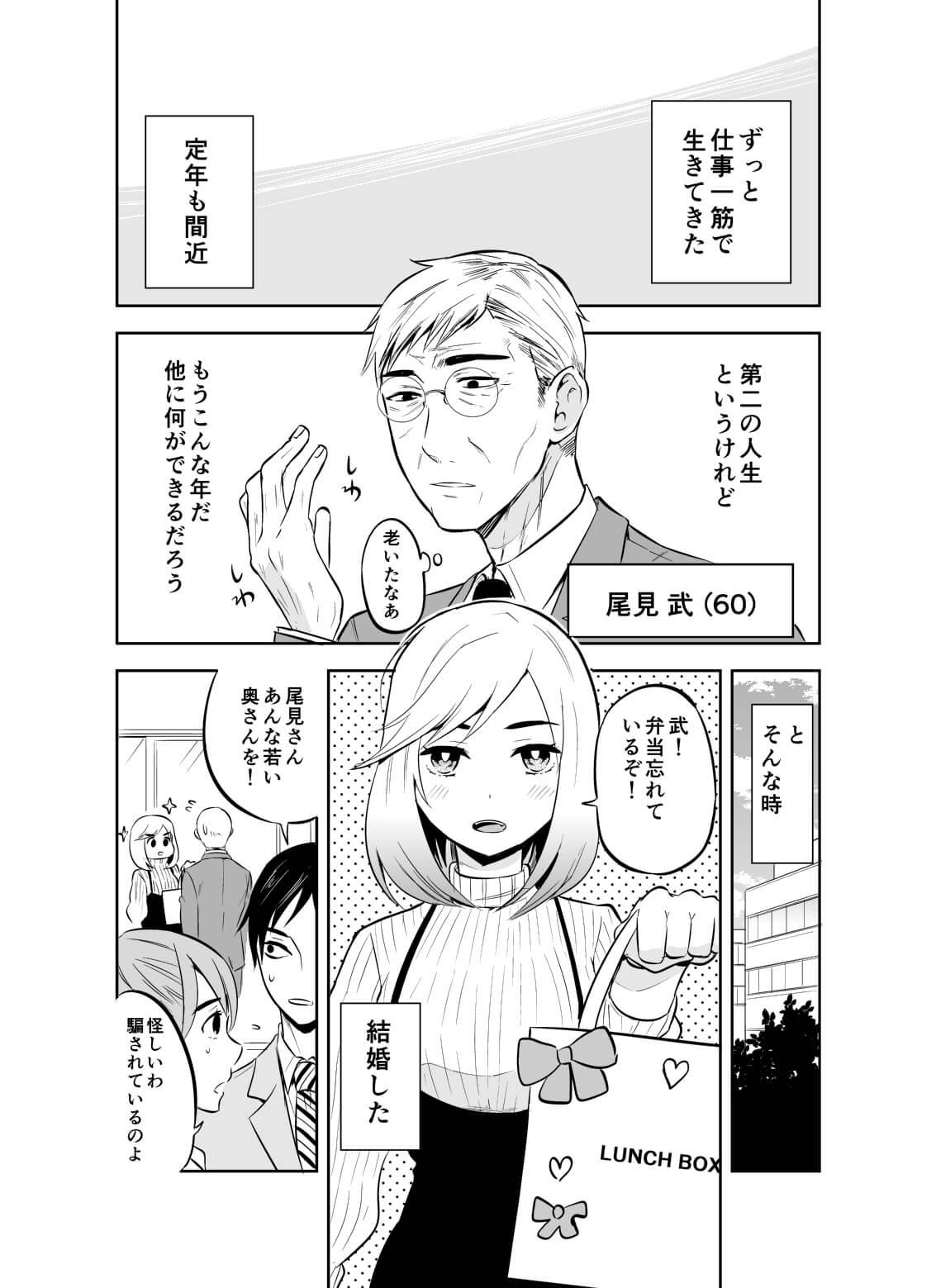 すごい歳の差夫婦の話01