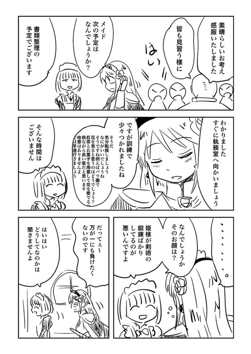 最強の姫騎士と白バラ2-2