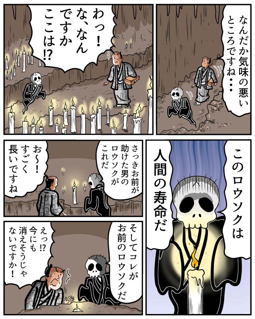 死神2-2