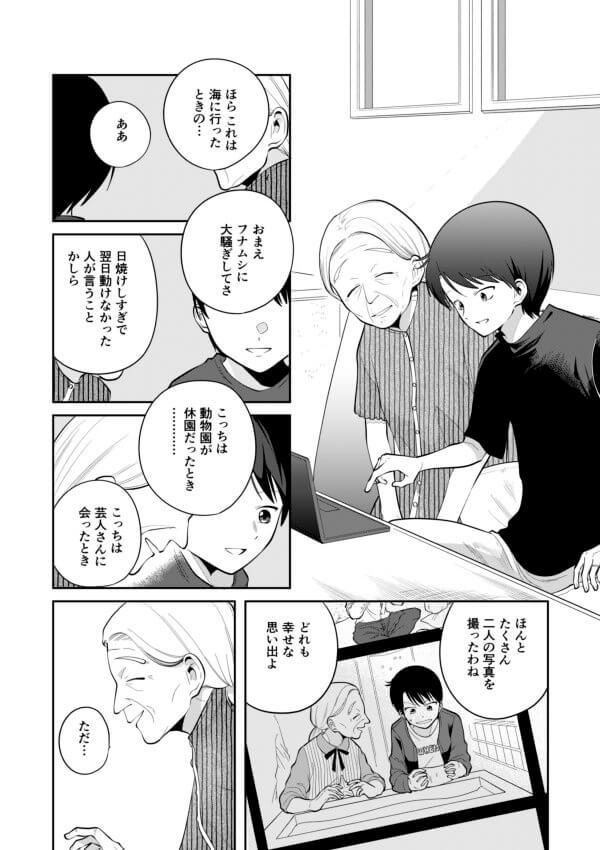 墨染清08