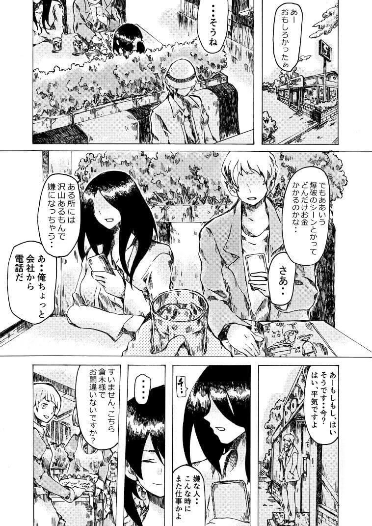 後悔と償いと愛8-1