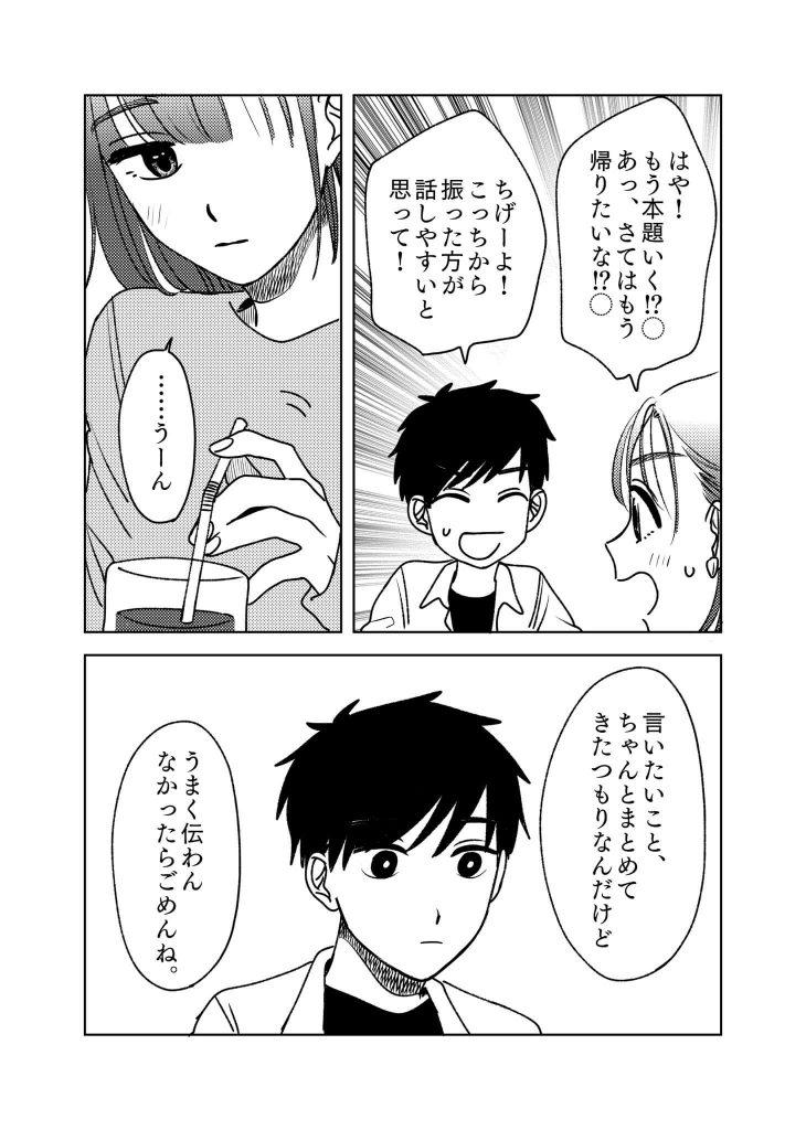 桜井飛鳥の話7-4