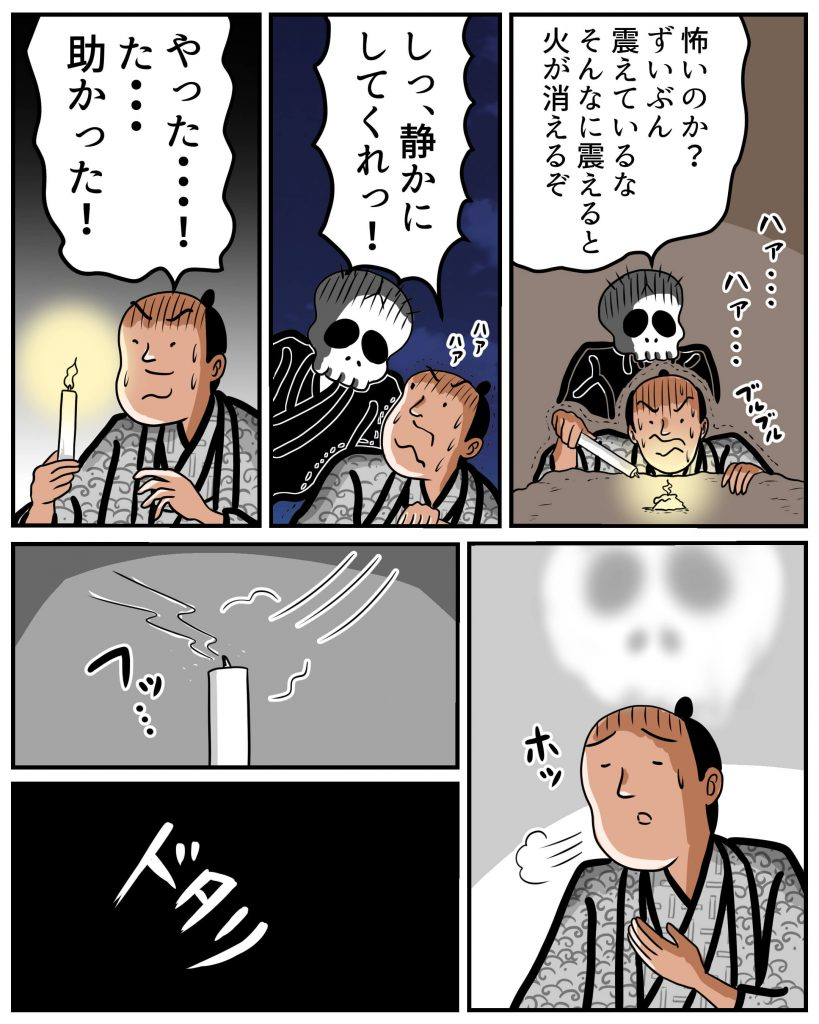 死神2-4