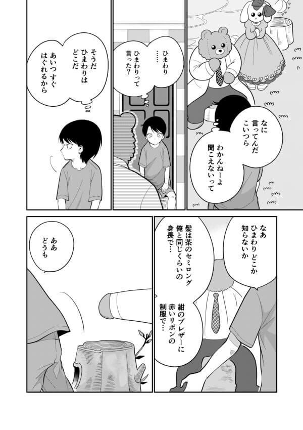 墨染清26