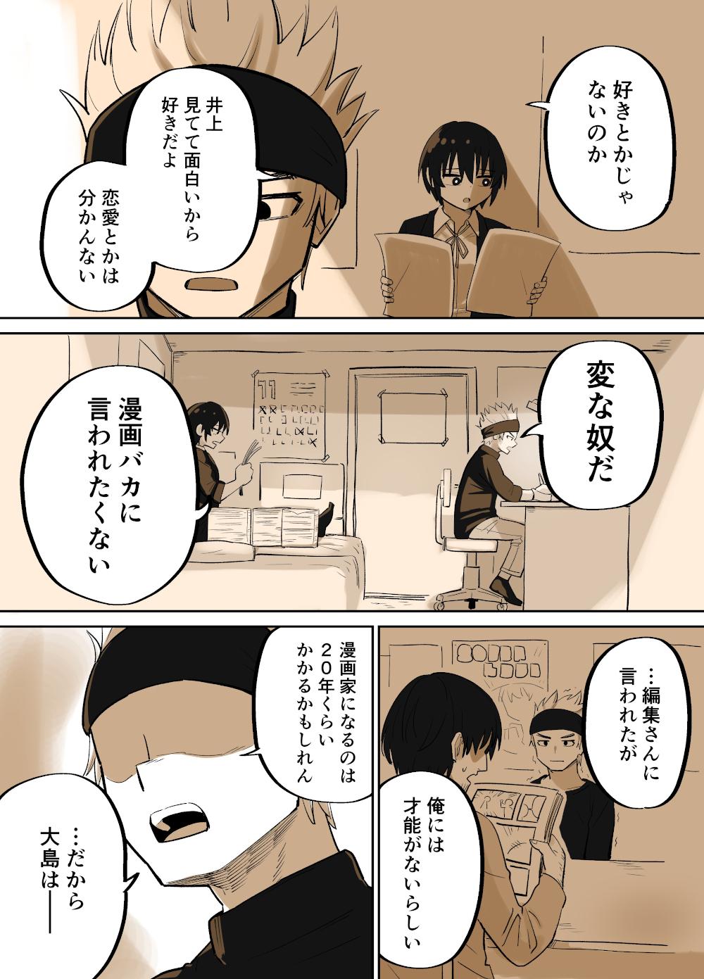 漫画バカと変な奴3