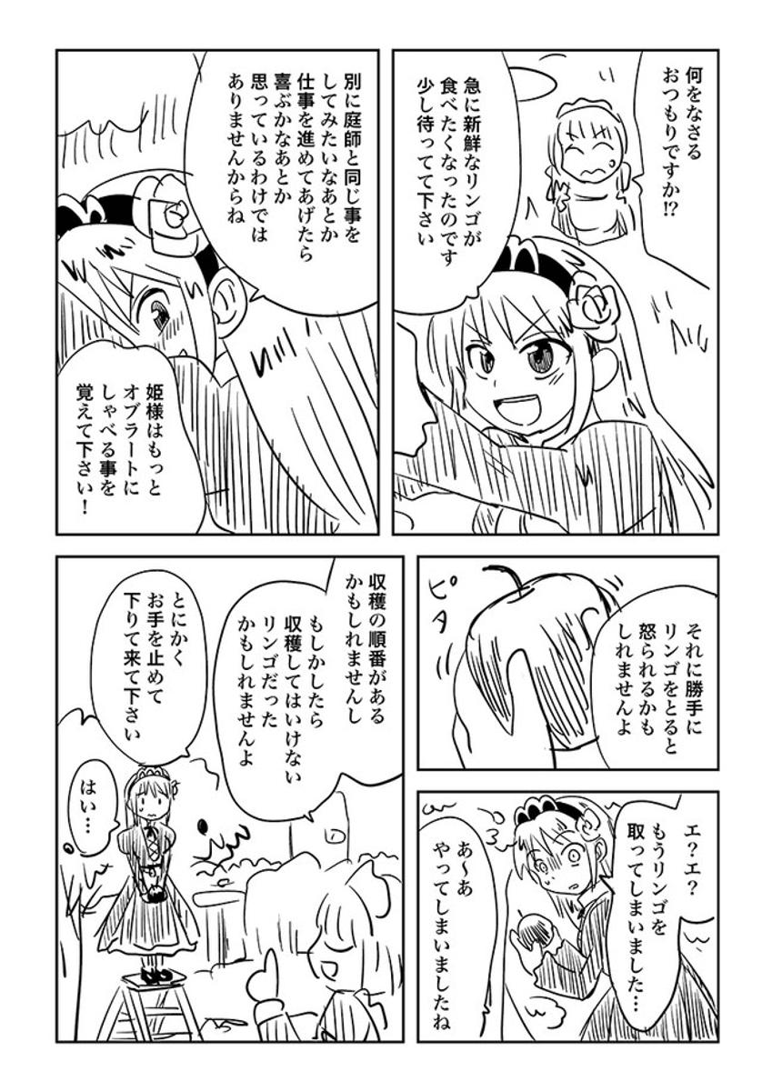 最強の姫騎士と白バラ3-2