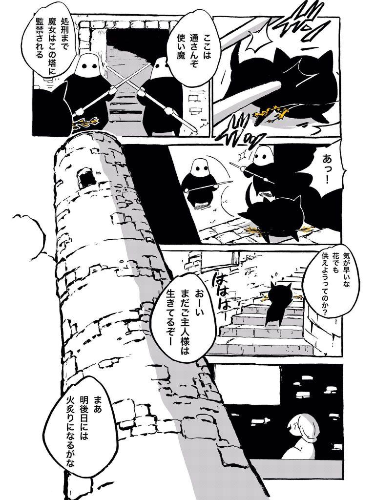 黒猫とエニシダ01
