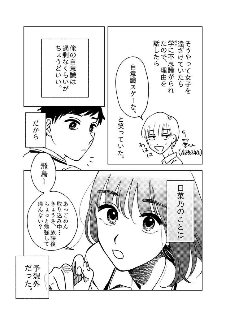 桜井飛鳥の話2-3