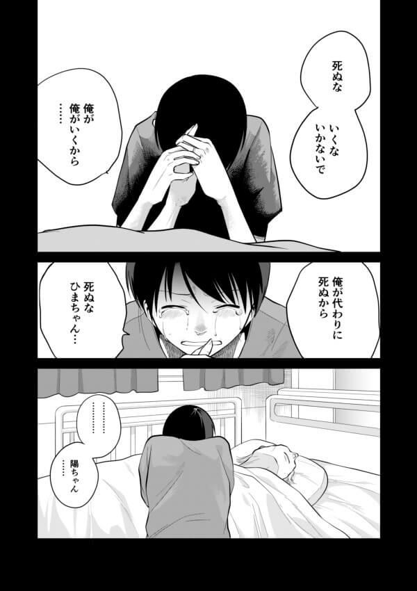 墨染清33