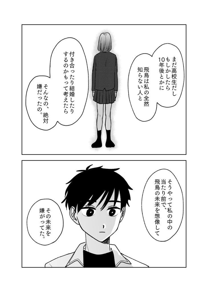 桜井飛鳥の話8-3
