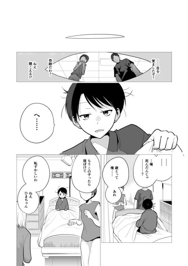 墨染清38