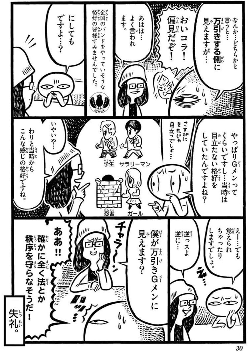 書店万引きGメン1-2