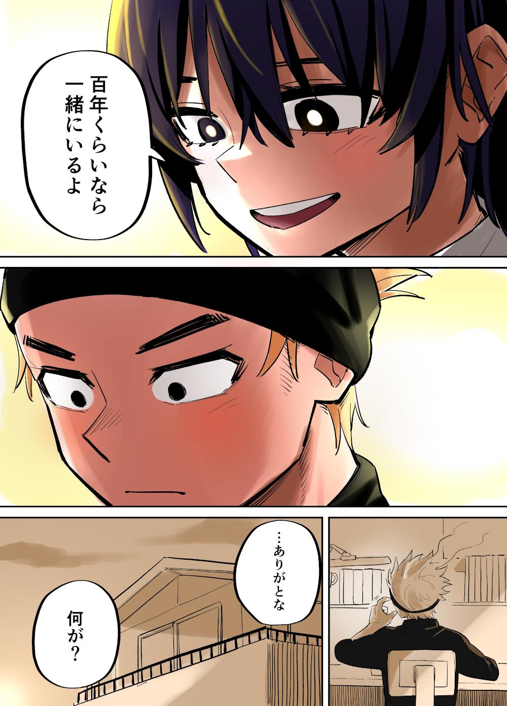 漫画バカと変な奴4
