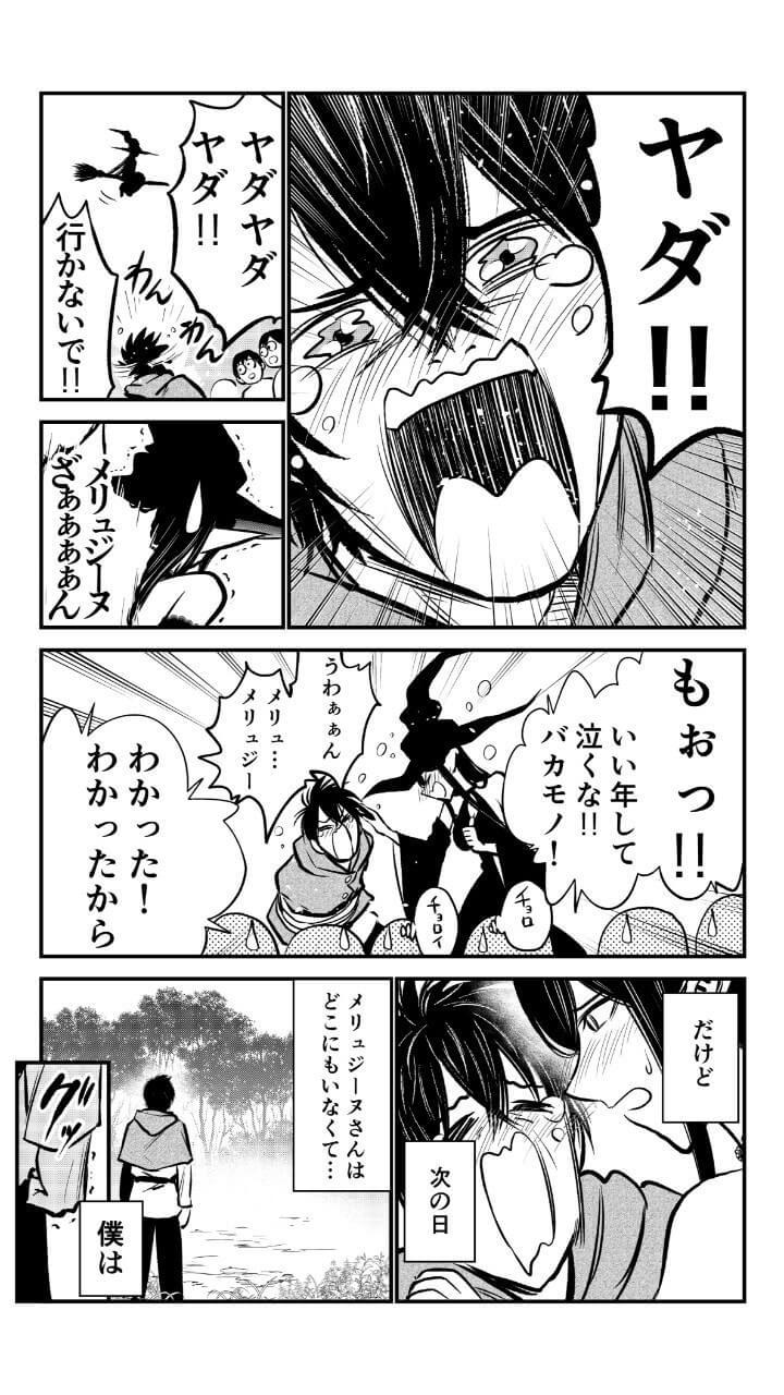 魔女2-4