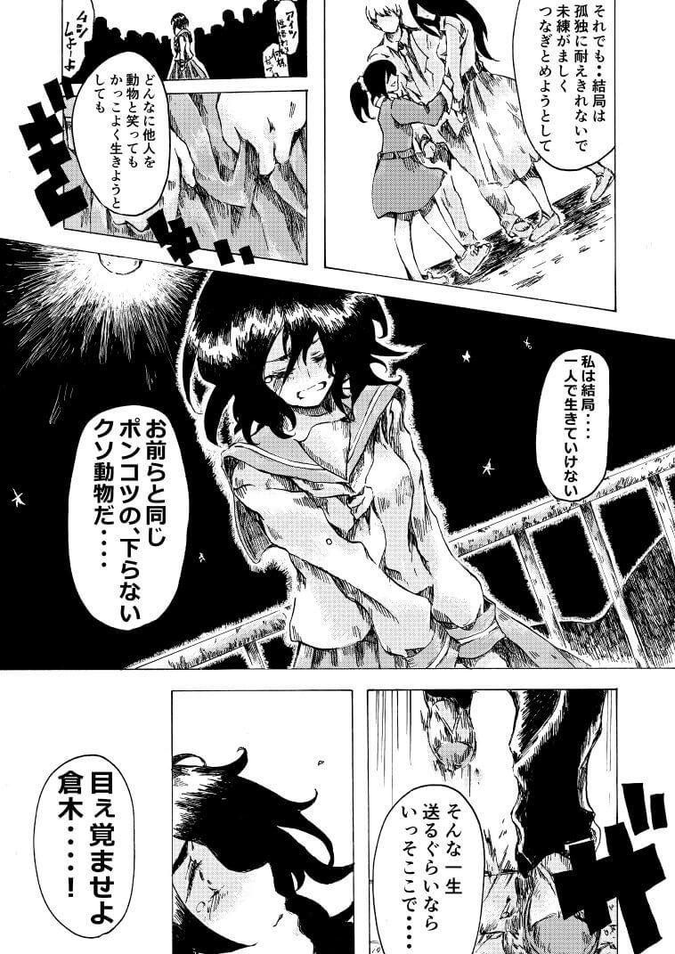 後悔と償いと愛11-1
