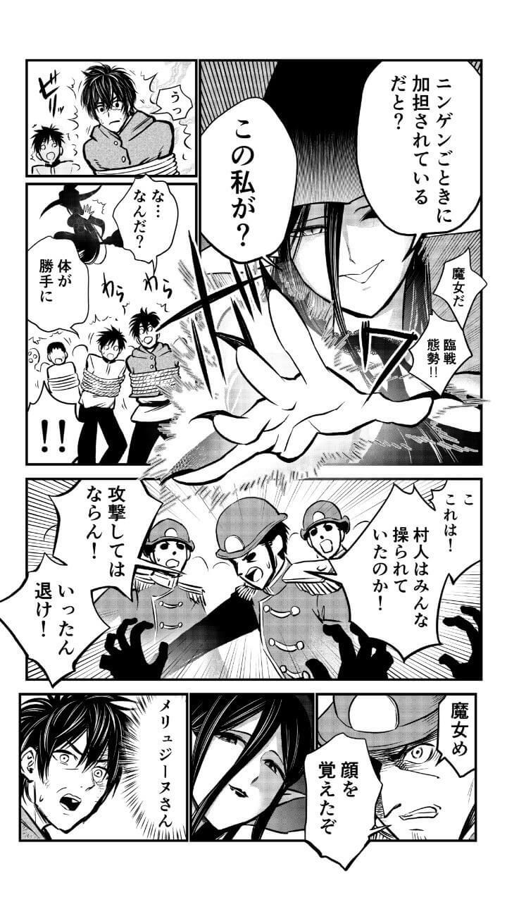 魔女2-2
