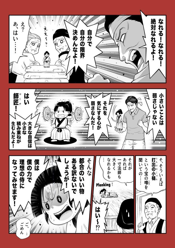 松岡修造02