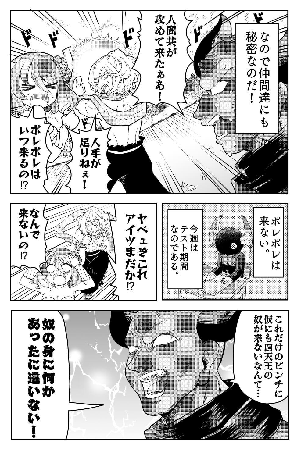 四天王3-3