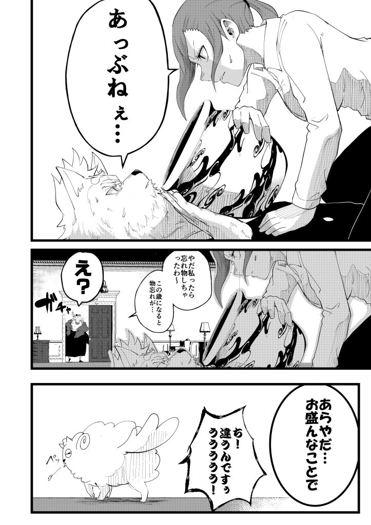 人生優勝物語7-4