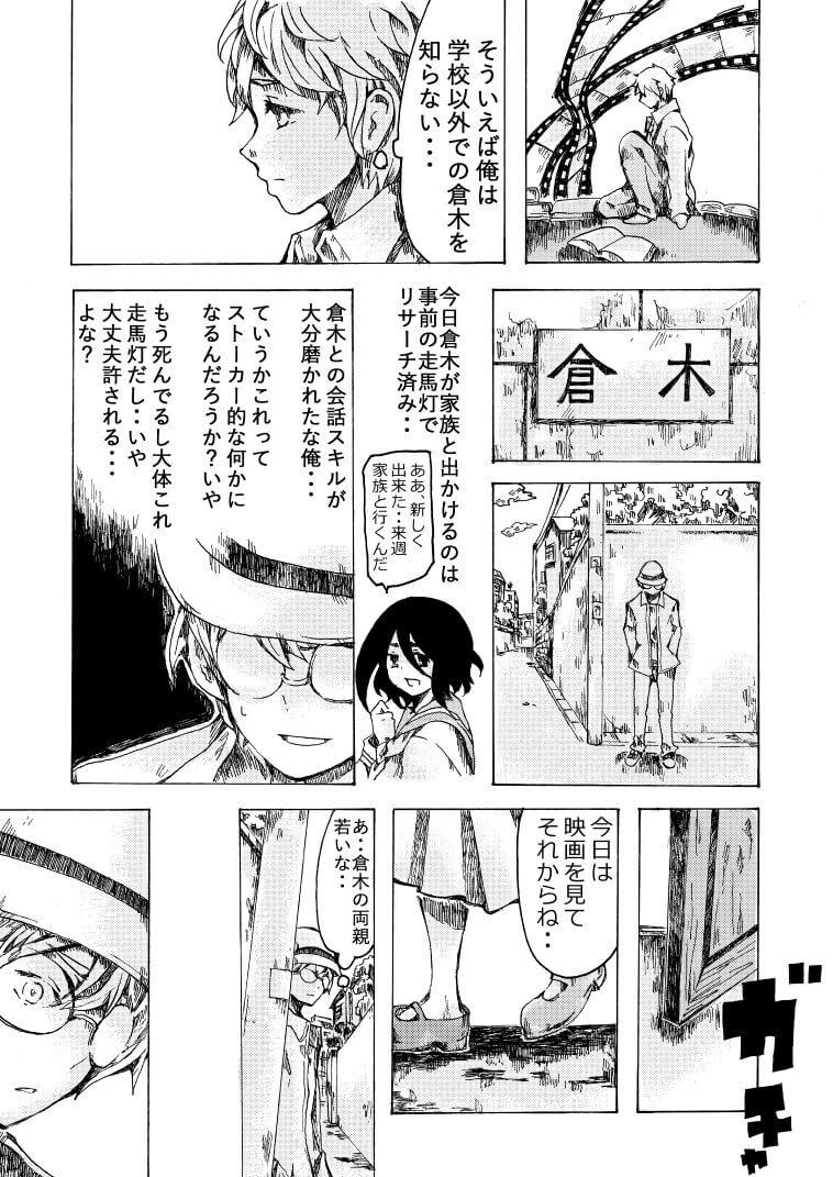 後悔と償いと愛7-3