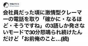 「クレーマー珍事件」で日本の闇が暴かれちゃってる件 8選