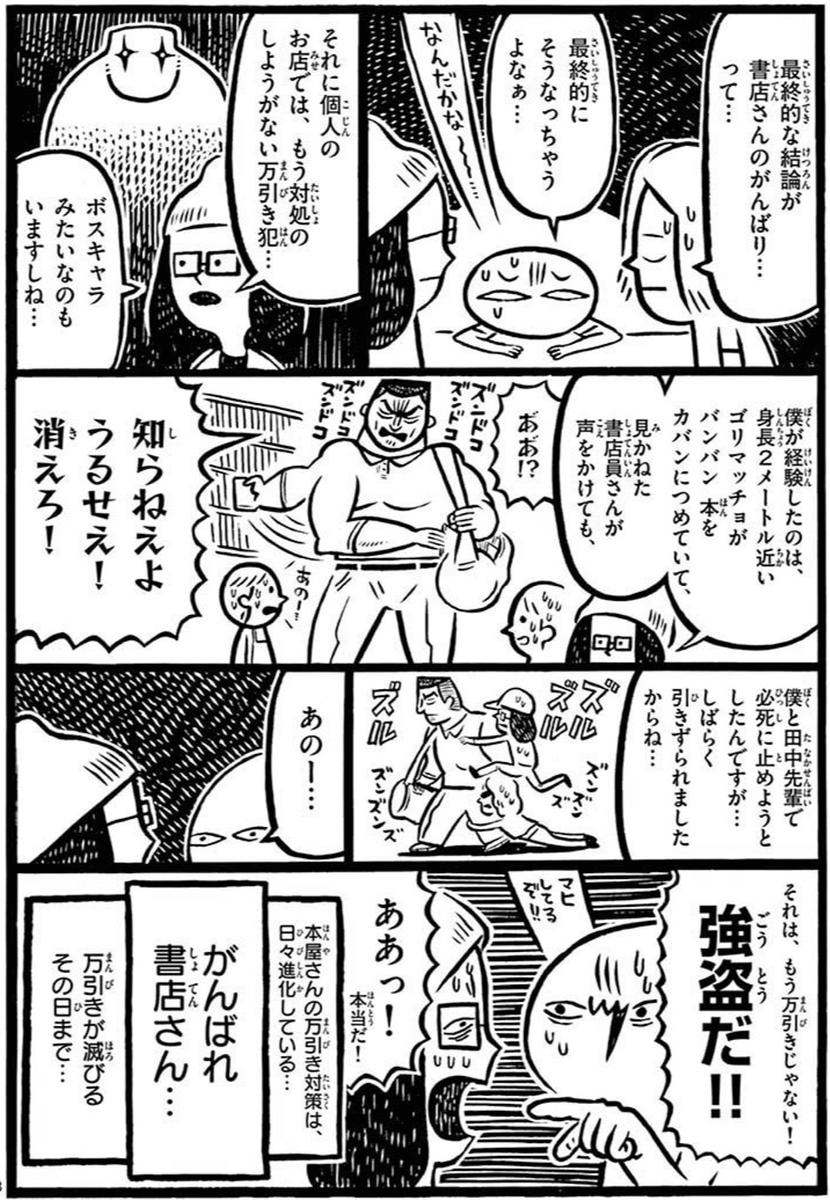 書店万引きGメン3-4