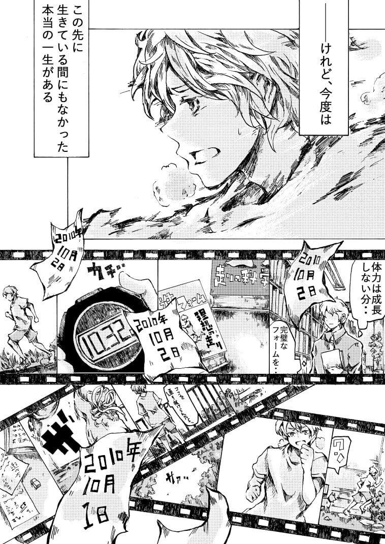 後悔と償いと愛9-3