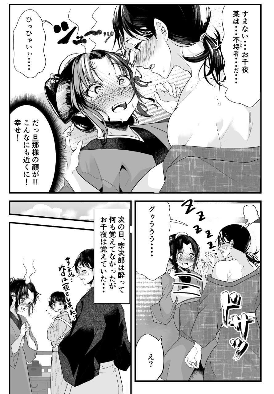 愛想笑い16-4