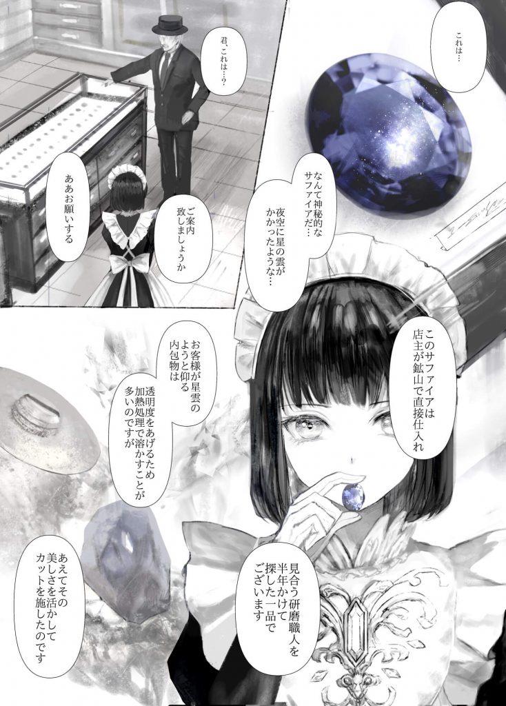 宝石商のメイド1-3