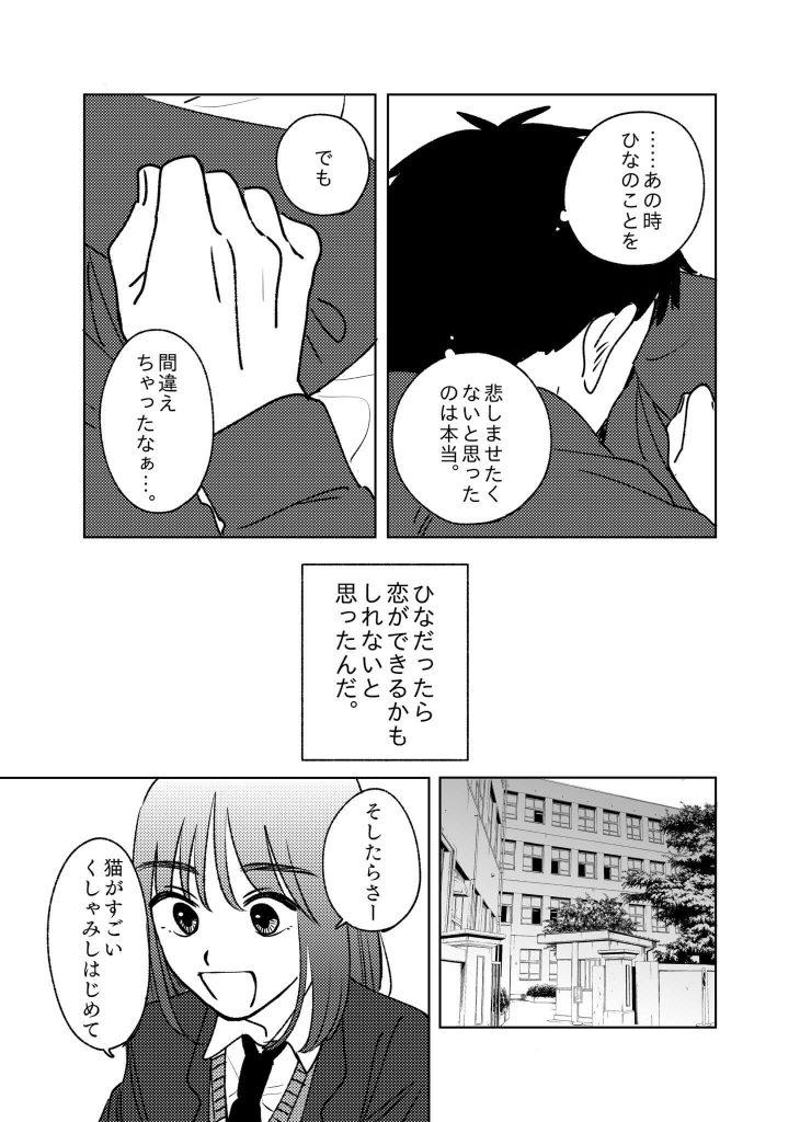 桜井飛鳥の話5-2
