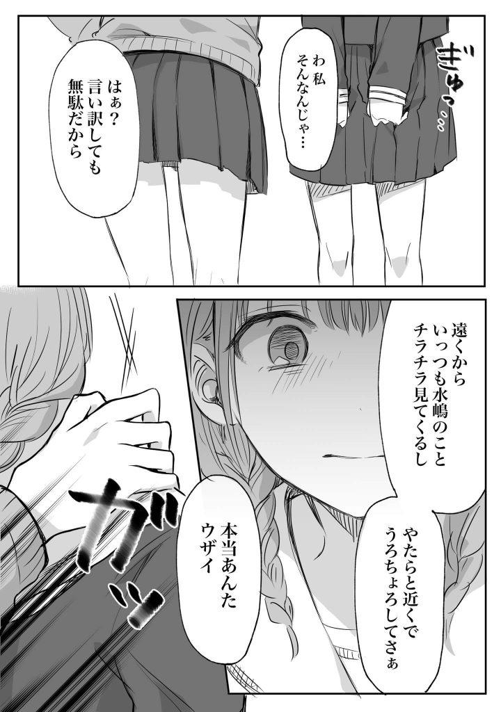 少女漫画主人公×ライバルさん1-3