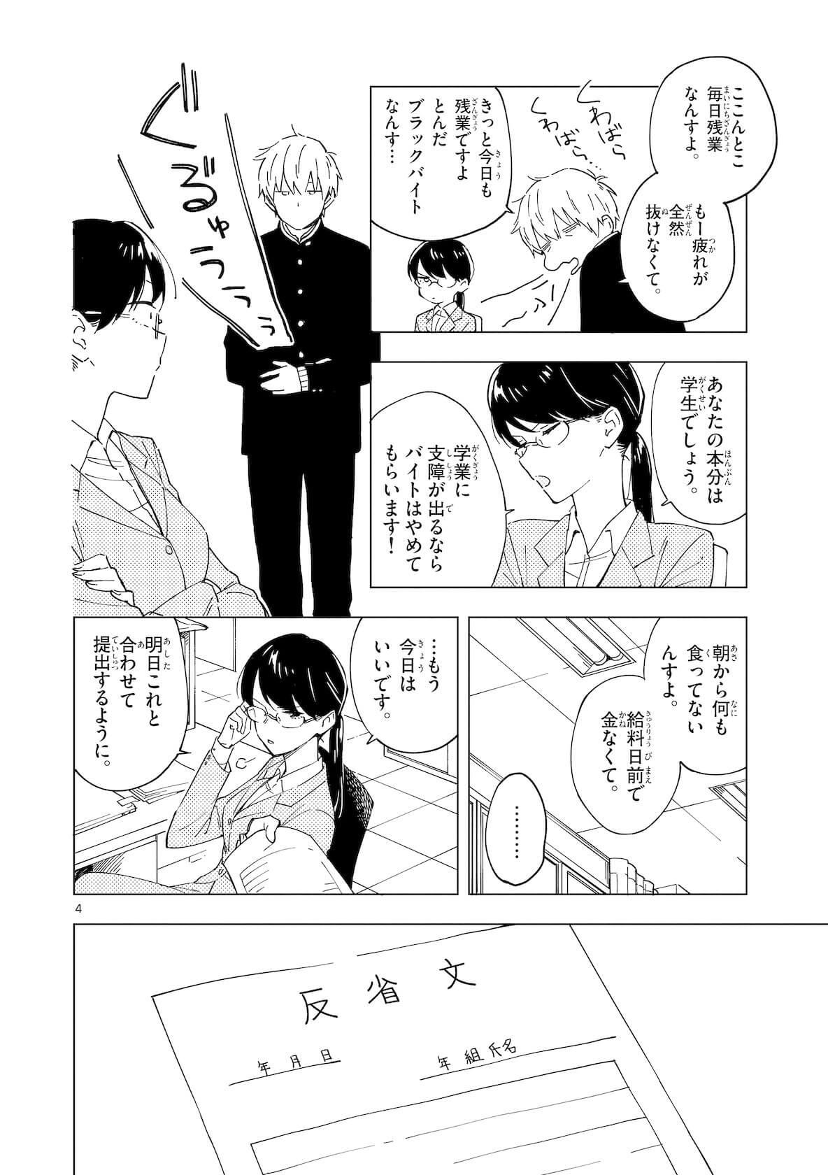先生は恋を教えられない1-3