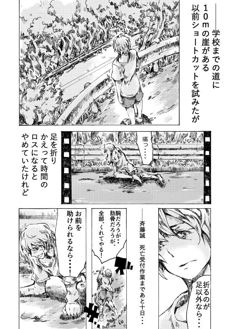 後悔と償いと愛11-4