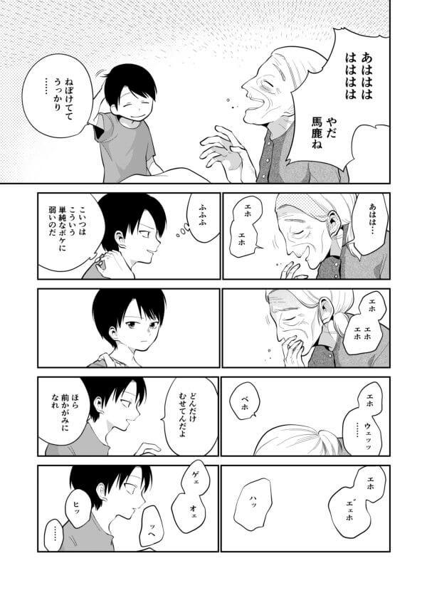 墨染清23