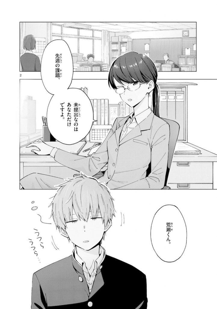 先生は恋を教えられない1-1
