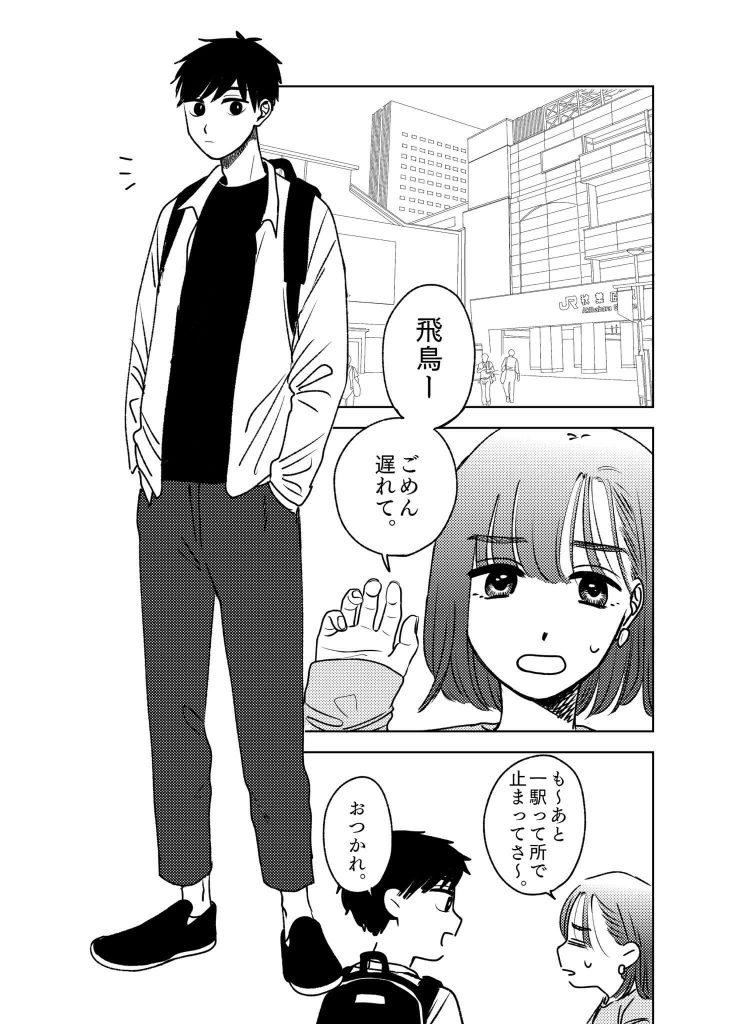 桜井飛鳥の話7-2