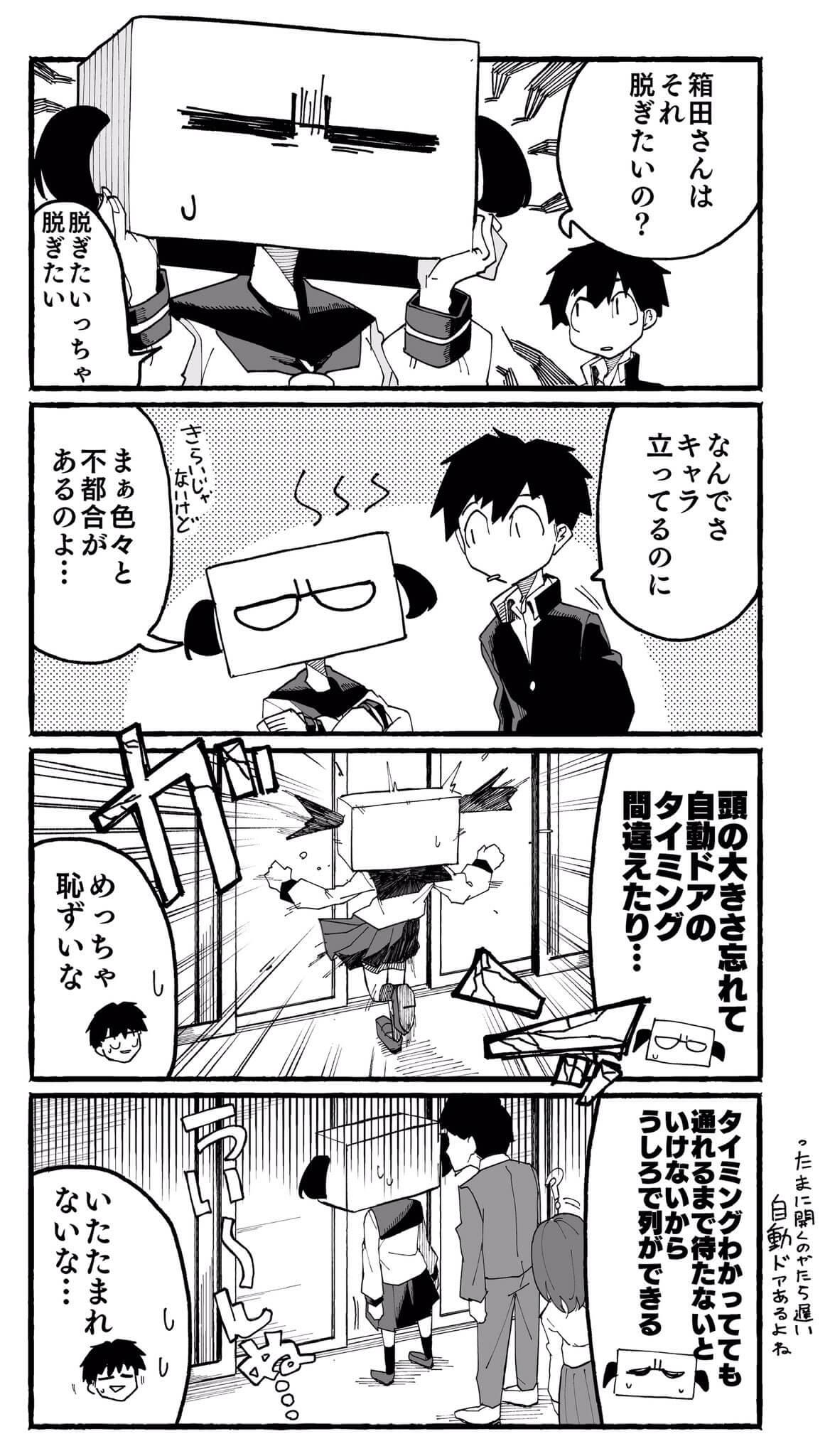 ハコ女子02