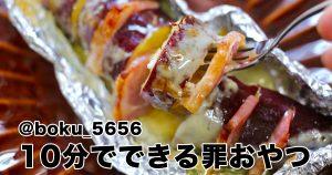 【レシピあり】10分で「とろ~りサツマイモの絶品おやつ」が完成ってマジ?