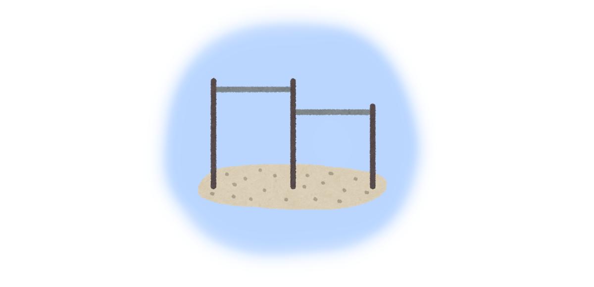 レース柄 公園 遊具 性格 心理テスト 鉄棒